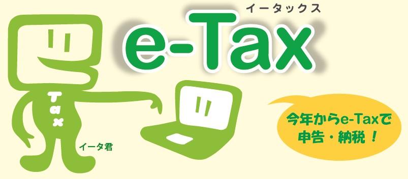 国税電子申告・納税システム(e-Tax)ご利用案内(平成25年4月)
