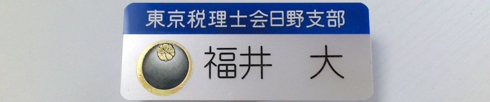 税理士の話~福井会計事務所~ - 多摩市の若手税理士の四方山話