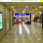 京王多摩センター駅東口