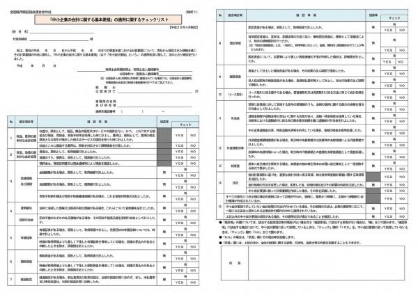 「中小企業の会計に関する基本要領」の適用に関するチェックリスト